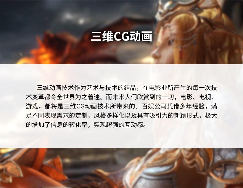 11三维CG动画-2.jpg