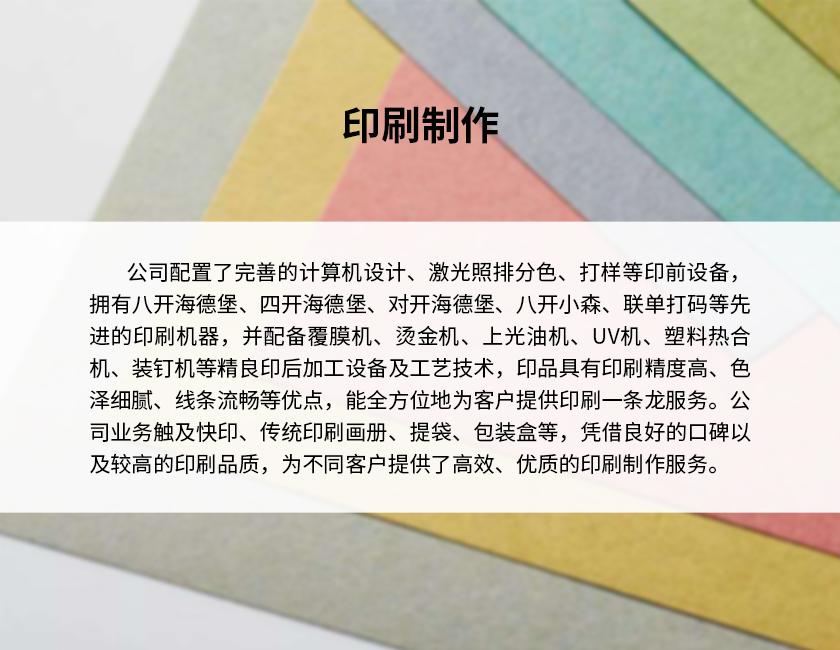 6印刷制作-2.jpg