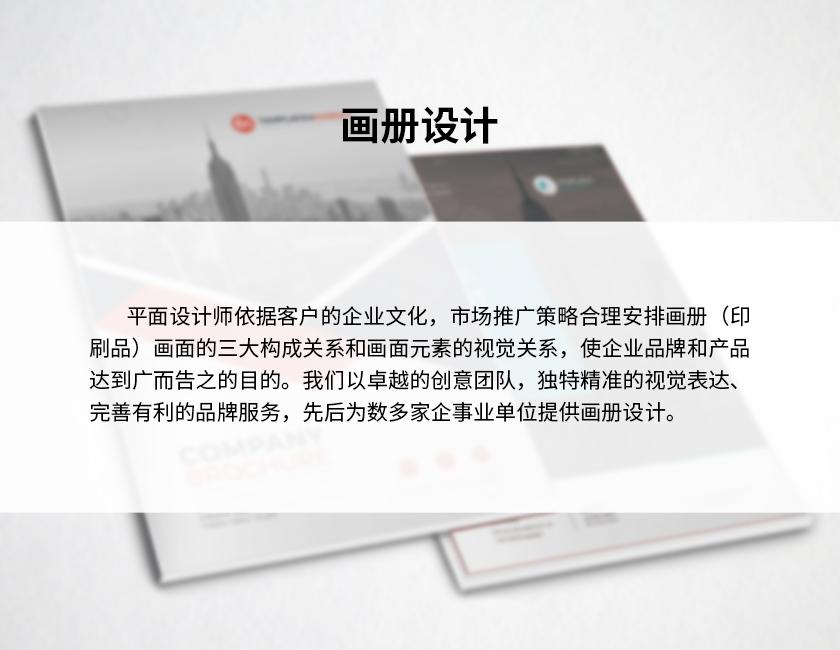 2画册设计-2.jpg
