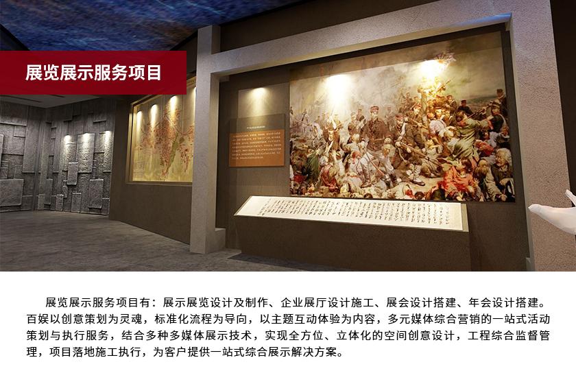 展览展示服务项目.jpg