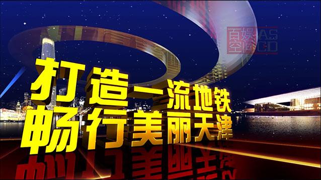天津地铁规划宣传片