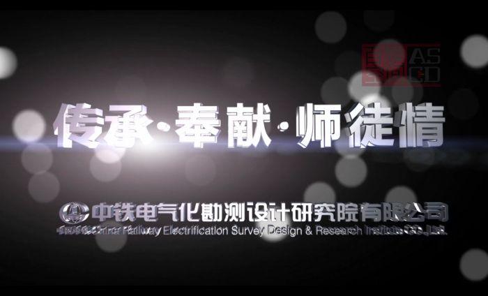 中铁电化院微电影