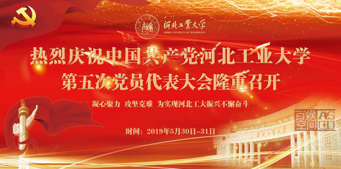 河北工业大学党代会物料设计