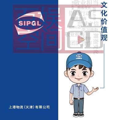 上港集团书签设计